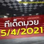 ทีเด็ดมวยศึกเชฟบุญธรรมมวยไทยออนไลน์4-5