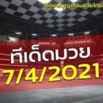 ทีเด็ดมวยศึกเชฟบุญธรรมมวยไทยออนไลน์7-4