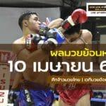 ผลมวยศึกจ้าวมวยไทย 10-4