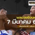 ผลมวย ศึกมวยไทย7สี7-3