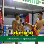 ลมโชย ส.เถระพัฒน์ VS ปฏักหิน ซินบีมวยไทย