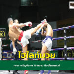 เพชร พรัญชัย VS ฟ้าสยาม ศิษย์ไทยแลนด์
